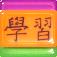 Learn Chinese Language Mahjong
